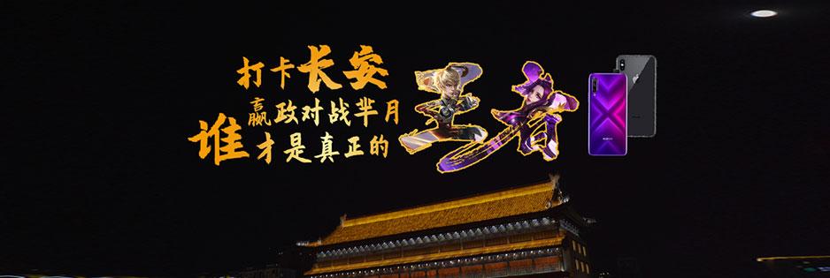 """荣耀9X PRO VS苹果万元机 ,决战长安,谁才是真""""王者"""""""